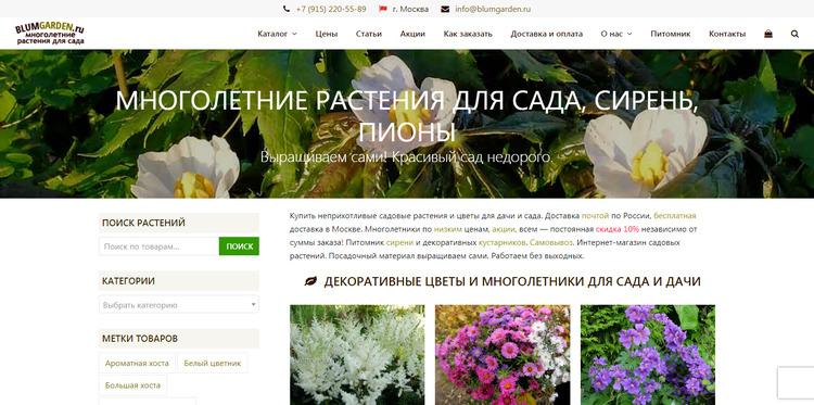 blumgarden.ru (Москва)